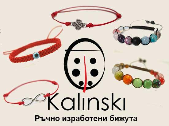 Ръчно изработени бижута | Калински