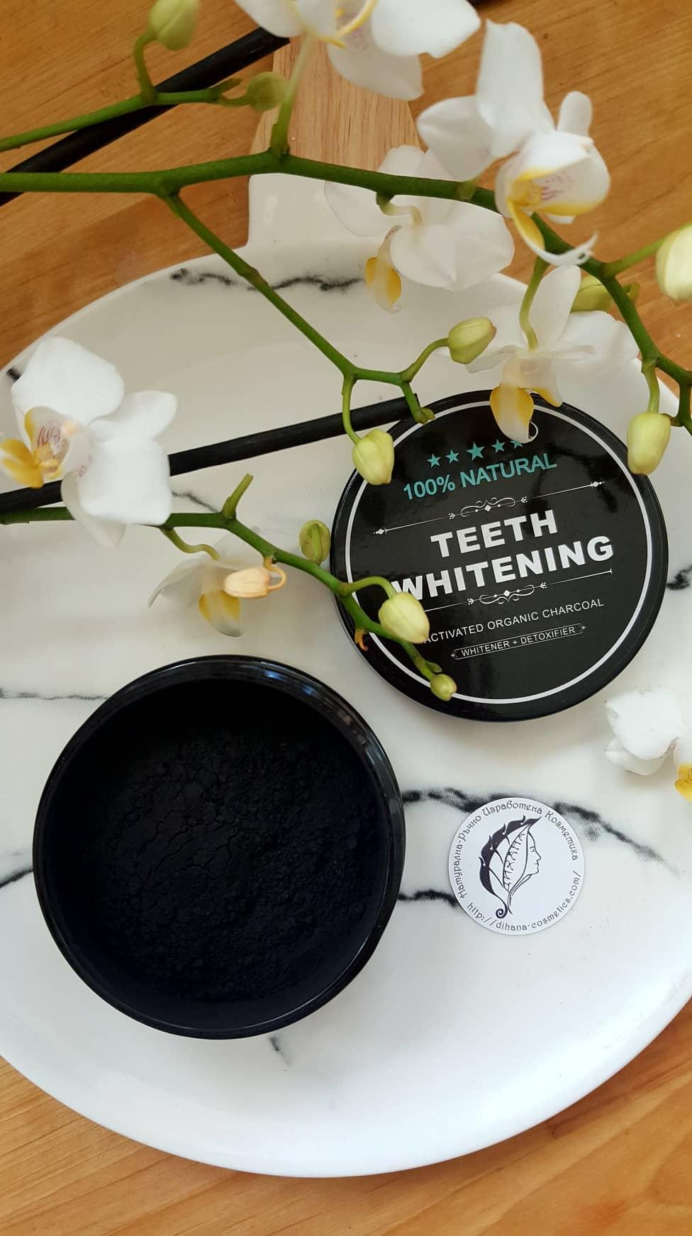черна пудра за бели зъби
