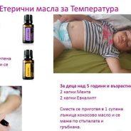 Температура и етерични масла